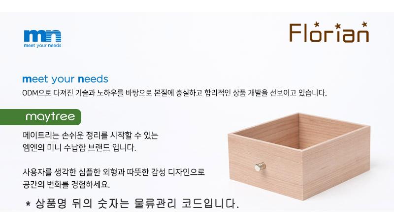 메이트리 무민민트3단미니수납함 (Moomin - 301) - 플로리안, 34,800원, 데스크정리, 파티션/선반